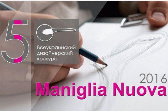 MODUS_Konkurs_Maniglia Nuova 2016