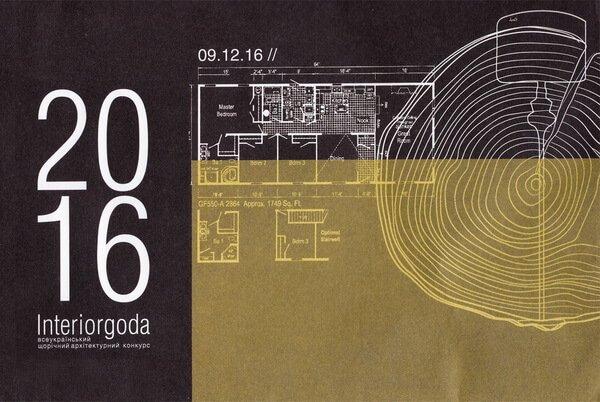 Interior Goda 2016_ViO_ Zastavka