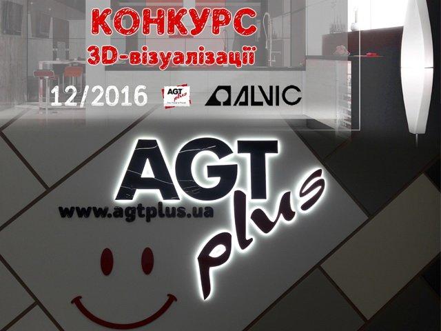 Konkurs_AGT_vizual3d_Zastavka