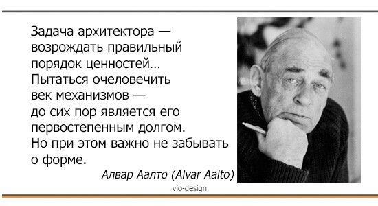 Задача архитектора — возрождать правильный порядок ценностей… Пытаться очеловечить век механизмов — до сих пор
