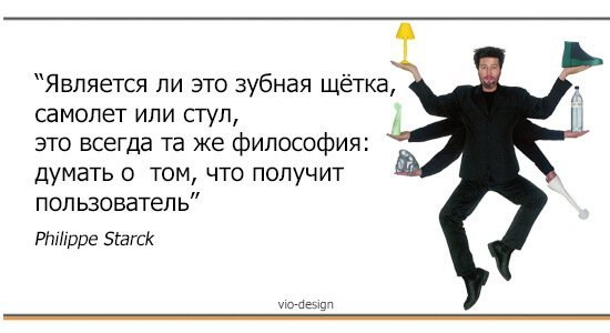 Является ли это зубная щетка, самолет или стул, это всегда та же философия: думать о том, что получит пользователь) Philippe Starck
