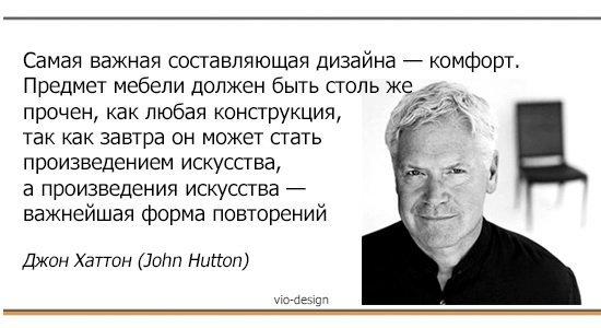 ViO_Sostavlyauschaya_John Hutton