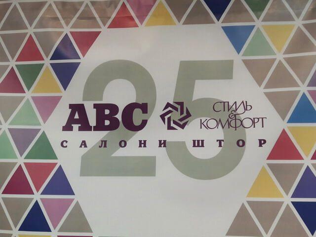 Салону штор ABC исполнилось 25 лет.