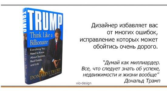 Дональд Трамп. Высказывания о дизайне и дизайнерах