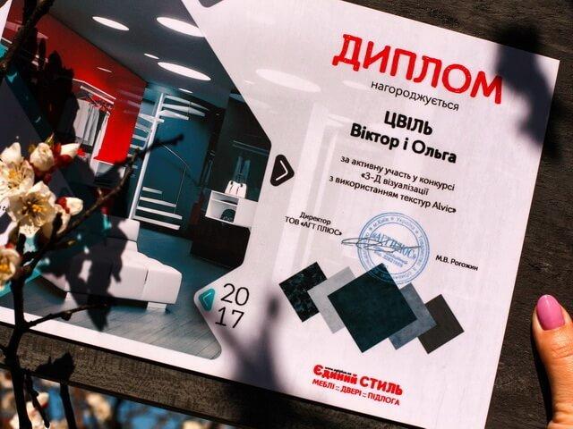Диплом дизайнерам интерьеров Виктор и Ольга Цвиль