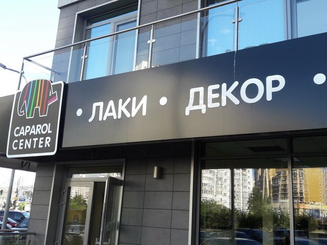 Семинар для архитекторов и дизайнеров Киева от Caparol.