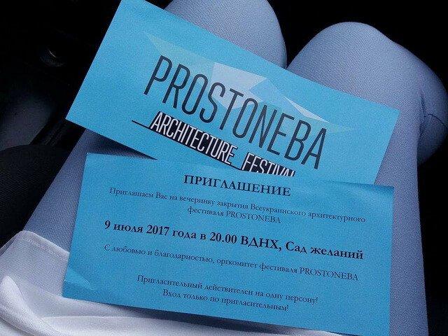 закрытая вечеринка Prostoneba