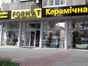 """Выбор кераической плитки. Семинар в салоне """"Format"""" """"Как правильно подобрать керамическую плитку"""""""