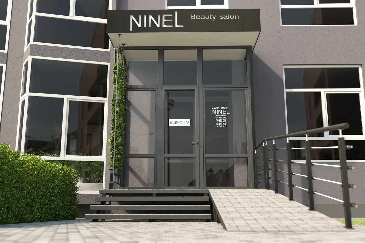 "Экстерьер салона красоты ""Ninel"". Вход в салон красоты."