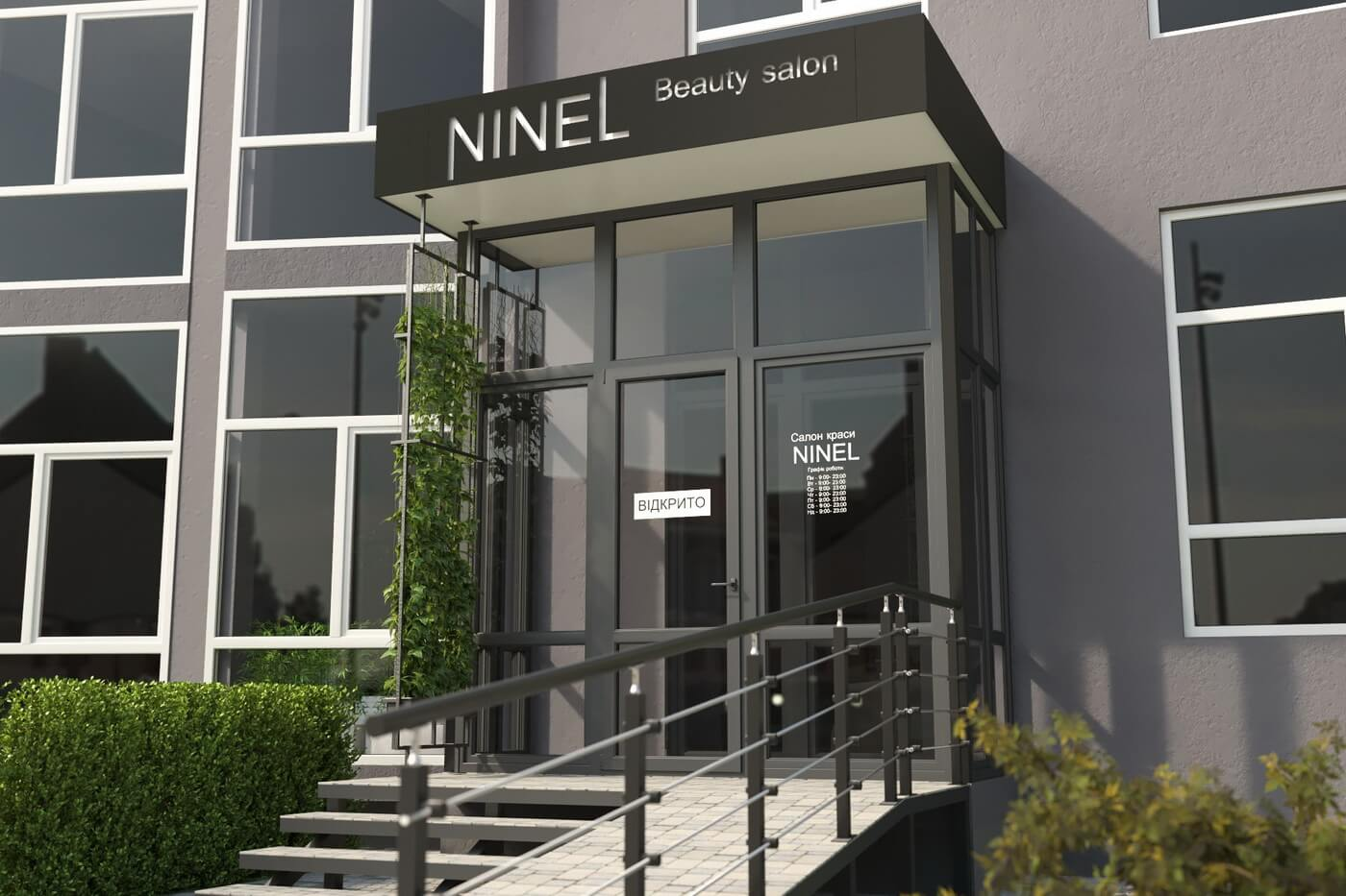 """Экстерьер салона красоты """"Ninel"""". Вид с улицы"""