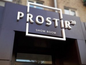 Салон плитки и сантехники Prostir20