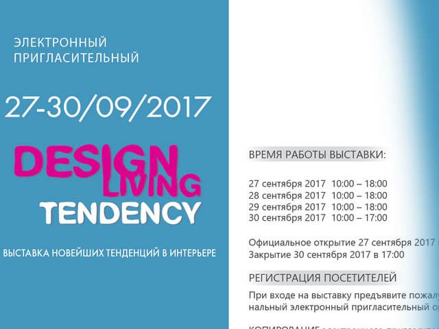 Анонс! Выставка Design. Living Tendency 2017