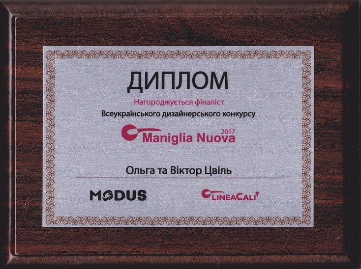 Диплом финалистов Всеукраинского дизайнерского конкурса дверных ручек «Maniglia Nuova 2017»