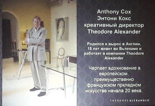 Презентация новой коллекции Theodore Alexander. Ведущий дизайнер