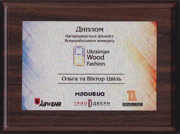 Диплом Ukrainian Wood Fashion 2017