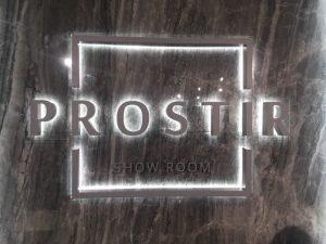 Презентация нового шоу-рума PROSTIR 20