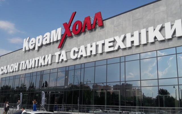 Tubadzin Design Days in Kyiv