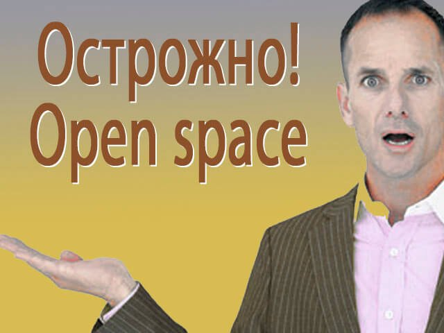 Острожно. Open space.