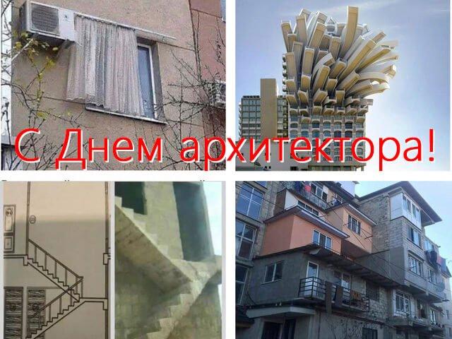 День архитектора 2019 год