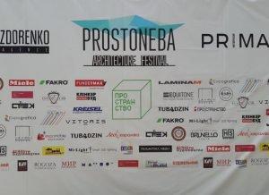Prostoneba 2019