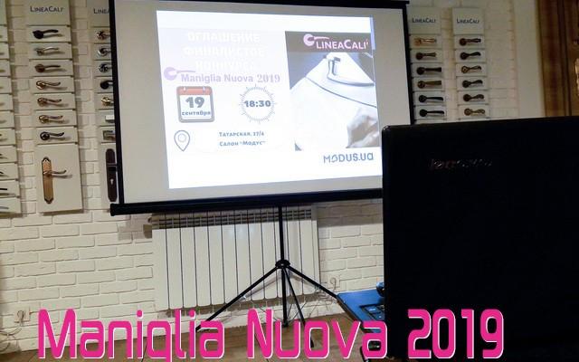 Оглашение победителей Maniglia Nuova 2019