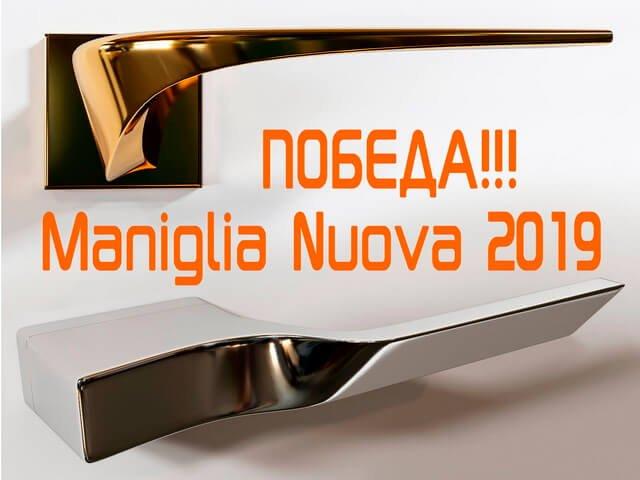 Победа в конкурсе Maniglia Nuova 2019