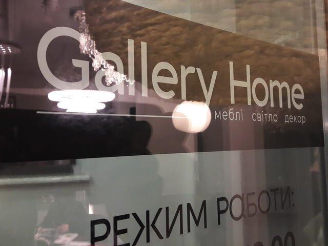Открытие нового мебельного шоу-рума Gallery Home