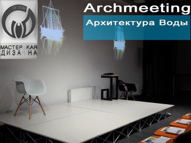 Archmeeting. Архитектура Воды