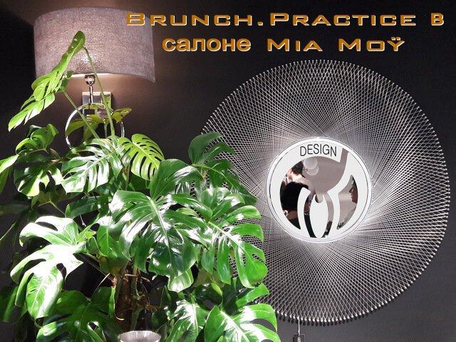 Brunch.Practice в салоне Mia Moÿ