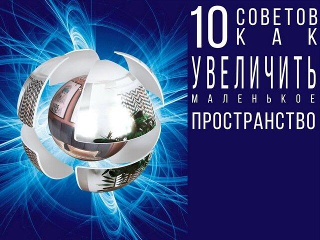 Increase-Zastavka-10-sovetov-uvelichit-malenkuyu-kvartiru