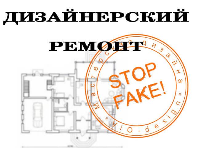 design-remont-stop-fake