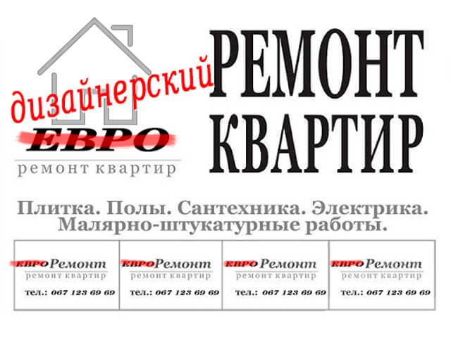 designersky-remont-Zastavka