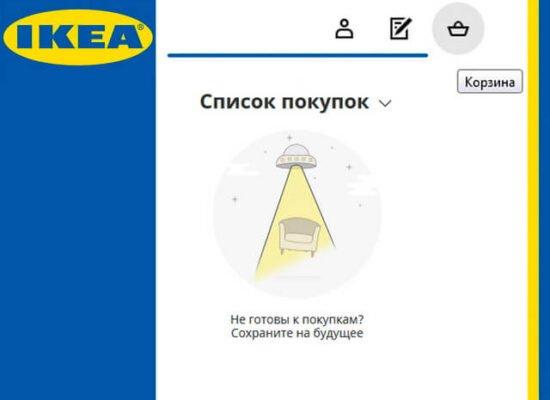 ikea-v-ukraine-online-prodazha