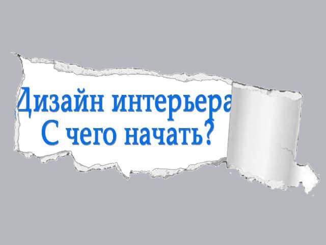 design-s-chego-nachat