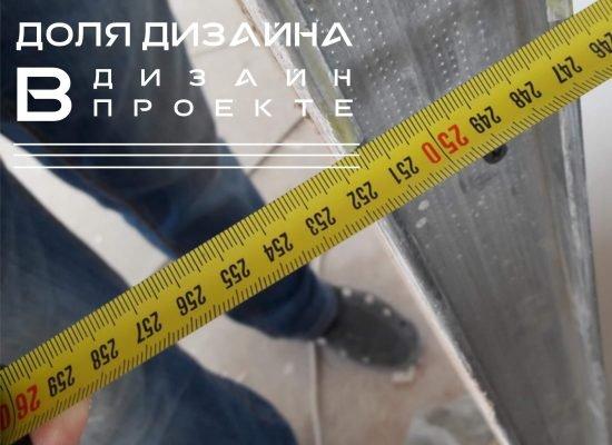 design-dolya-v-design-project