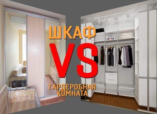 shkaf-ili-garderobnaya-komnata