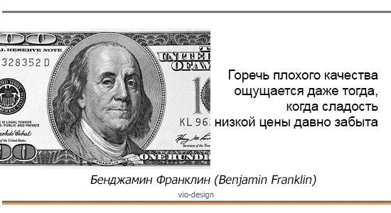ViO-kachestvo-frazi-o-design